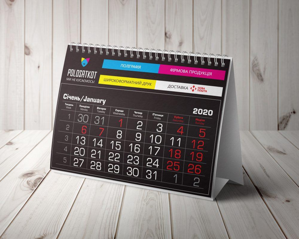 Перекидний настільний календар